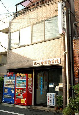 西池袋 貸し教室 Gendai 15名用 貸し教室の外観の写真