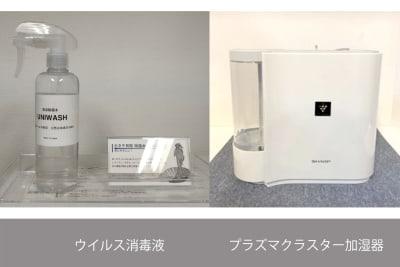 消毒液・イオン空気清浄機 Sabori 西新宿 貸切個室 貸会議室 パーティー  - Sabori 西新宿 多目的レンタルスペースの設備の写真