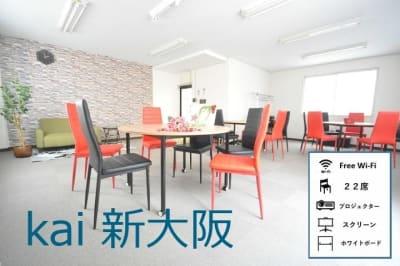 【kai新大阪】 シェアオフィス【kai新大阪】の室内の写真