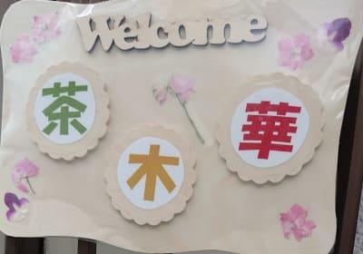 茶木華の入口の写真
