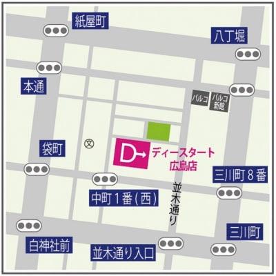 D→START広島 お一人様プランのその他の写真