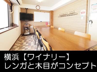 【ワイナリー】横浜の貸し会議室 WiFi大型モニタホワイトボードの室内の写真