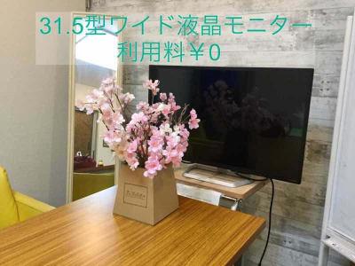 液晶モニターを完備していますので、明るいままご使用できます。 - 渋谷駅ハチ公口3分 多目的スペースの室内の写真