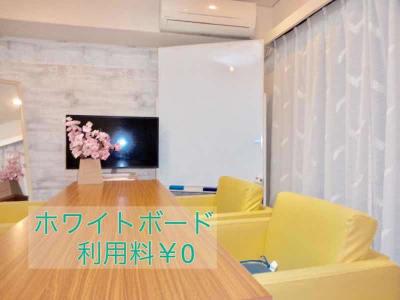 ホワイドボードも可動式ですので、目的に合ったレイアウトに変更できます。  - 渋谷駅ハチ公口3分 多目的スペースの室内の写真