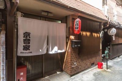 京都VILLASOUND 一軒家まるまる貸切!の入口の写真