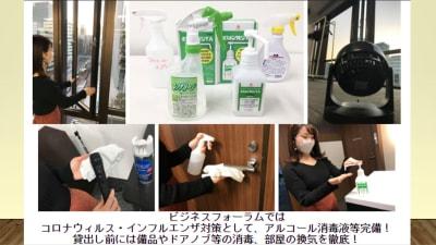 コロナウィルス・インフルエンザ対策として、アルコール消毒液等完備! 貸出し前には - 新橋ビジネスフォーラムの室内の写真