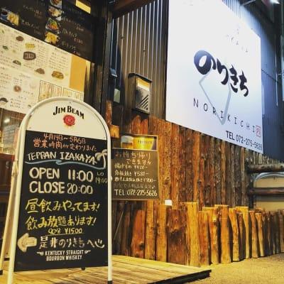 鉄板居酒屋のりきち イベント、セミナー、の外観の写真