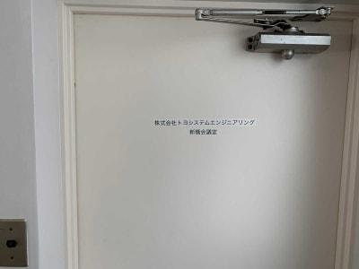 トヨシステム新橋貸会議室の入口の写真