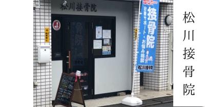 松川接骨院 施術スペース左の外観の写真