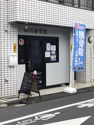 松川接骨院 施術スペース右の外観の写真