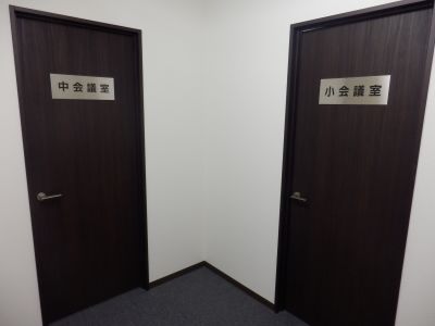 池袋ホール【加瀬会議室】 小会議室の入口の写真