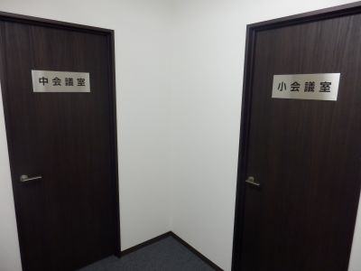 池袋ホール【加瀬会議室】  中会議室の外観の写真