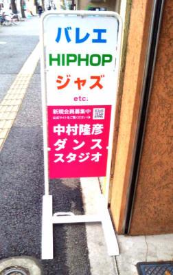 中村隆彦ダンススタジオ北習志野 ダンススタジオの入口の写真