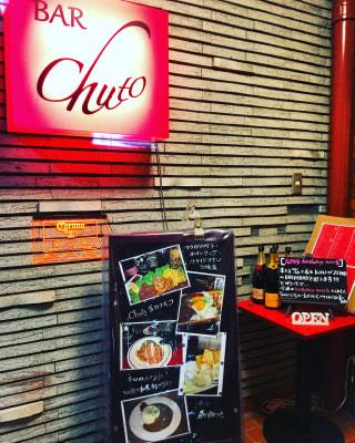 BAR Chuto 広々カラオケBARを様々な用途での入口の写真