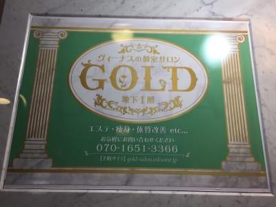 貸スペース看板 - 貸スペースゴールド ゴールドの入口の写真