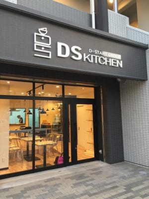 DS KITCHEN 【平日限定】キッチン半額プランの入口の写真