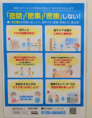 ウイルス感染が無い様にご協力をお願いいたします。 - Kyoto de Meeting On Air /オンエアーの室内の写真