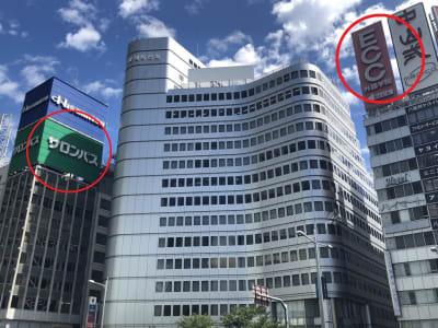 両脇にサロンパス・ECCの看板が見える真ん中のビルが当施設となっております。 - 東京ラウンジ4F 【A-3】コワーキングスペースの外観の写真