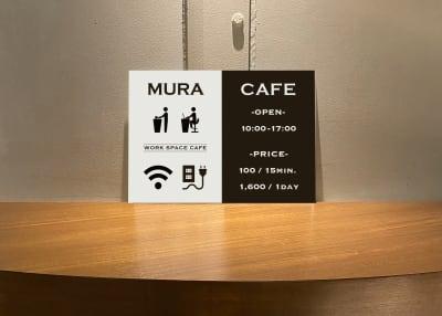 ワークスペースカフェ店内をご利用いただけます。 - MURA BAR ワークスペースカフェ 1人席のその他の写真