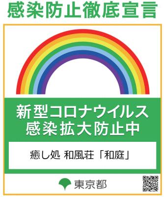 ★清潔宣言! 当施設は、清掃・除菌を徹底しております。 東京都推奨「感染防止徹底 - 新宿市谷 癒し処 和風荘「和庭」 特別室半額!イベントスペースの室内の写真