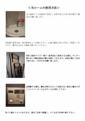 部屋のご使用方法です。 - Medic room 休活空間レンタルスペースの設備の写真