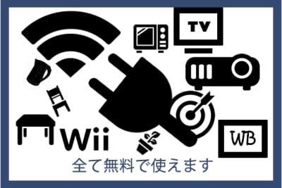 各種備品を無料でご利用頂けます - 【テラス】横浜の貸し会議室 WiFi大型モニタホワイトボードの設備の写真