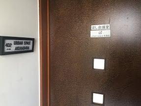 部屋の入口。オシャレな表札作りました。 - アーバンスペース秋葉原の室内の写真