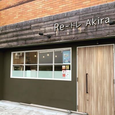 Re-トレ Akira レンタルスペース、レンタルジムの外観の写真