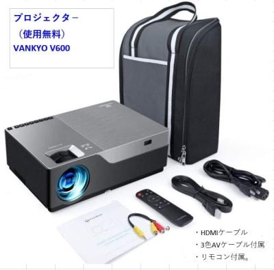 プロジェクター(使用無料。HDMIケーブル、VANKYO V600) - 秋葉原I(岩本町駅前ビル) IMC-301の設備の写真