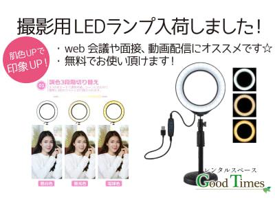 スカイメナー横浜 GoodTimesの設備の写真