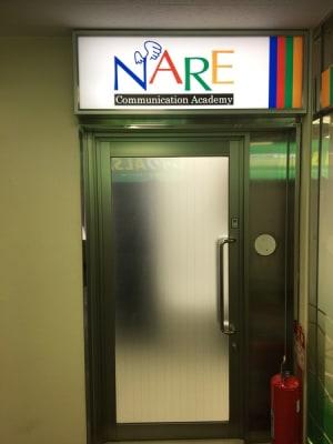 ナレ会議室正面 - ナレ・インターナショナル会議室 NARE貸会議室Bの入口の写真