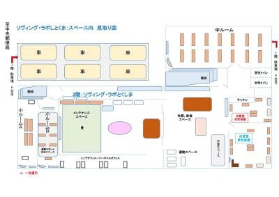 施設レイアウト - 貸会議室リヴィング・ラボとくしま JR徳島駅近く、貸し会場、会議室の室内の写真