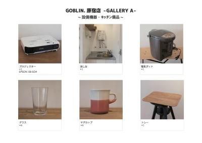 GOBLIN.原宿店 -GALLERY A/B- 【A】会議・セミナー・ウェビナーの設備の写真