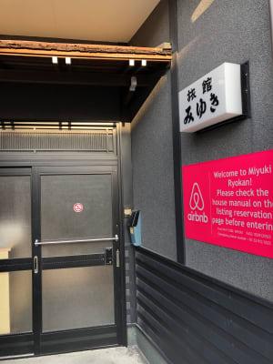 みゆき旅館 みゆき旅館(ウメ)の入口の写真