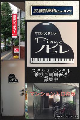 日産レンタカーさん右側の通路、マンションエレベーター左手奥のロゴの扉です♪ - ピアノノビレ レンタルスペース 音楽スタジオ 勉強会の室内の写真