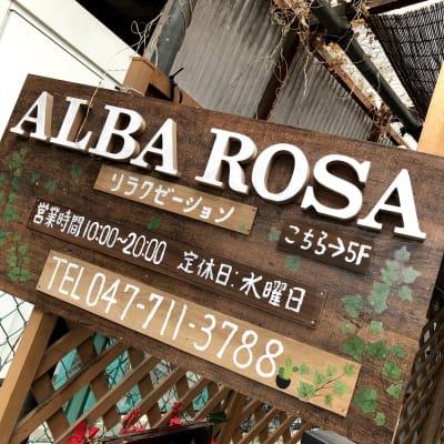 路地入り口の看板 - バリ風サロン・アルバローザ シェアサロン、スペースの外観の写真