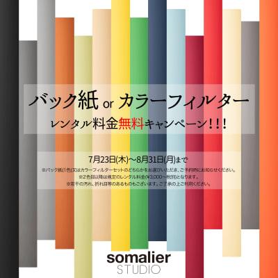 お得なキャンペーン実施中です! - somalier studio レンタルスタジオ 撮影スタジオの設備の写真