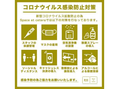 新型コロナウイルス拡散防止の為、ご利用者様は入室時にアルコール消毒・マスク着用を - Space et cetera レンタルスペースの室内の写真