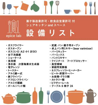 epice okazaki エピスラボ シェアキッチンの設備の写真