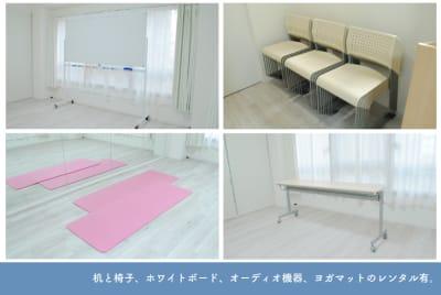 備品:机椅子、ホワイトボード、オーディオ機器、ヨガマットレンタル有。 - space etc. レンタルスタジオの室内の写真