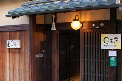 玄関 - 日暮荘 町家の個室で- 撮影プランの入口の写真