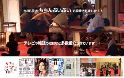 TV・雑誌・新聞など多くのメディアで取り上げられています - ビーラインスタジオ平野宮町 【TVで放映】ダンスやヨガに人気の室内の写真
