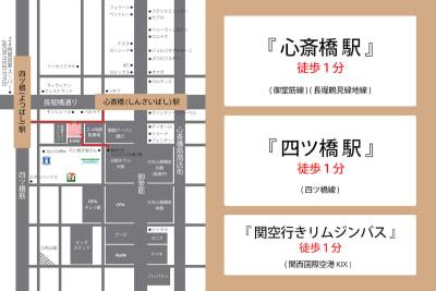 アクセス抜群のロケーション。電車・車でも遠方からスムーズです。 - Feel Osaka Yu 【屋外A】明るい路面スペースの室内の写真