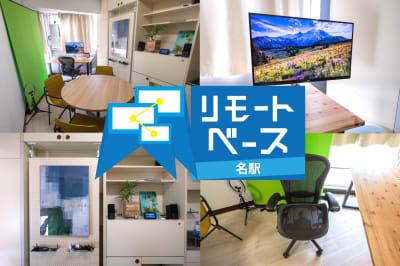 リモートベース8/28オープン - ⚡️リモートベース名駅⚡️の室内の写真