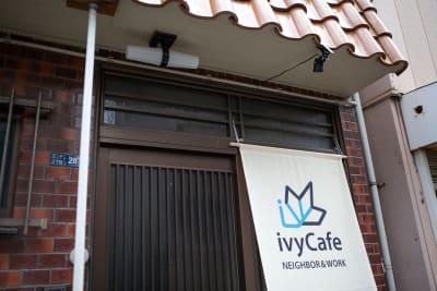 ●趣ある「二間間口の家」 - 東京・王子「アイビーカフェ王子」 屋上オープンカフェ/屋外約10畳の外観の写真