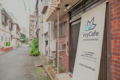 ●趣ある「二間間口の家」と「路地裏の風情」 - 東京・王子「アイビーカフェ王子」 2階と屋上のセットプランの外観の写真