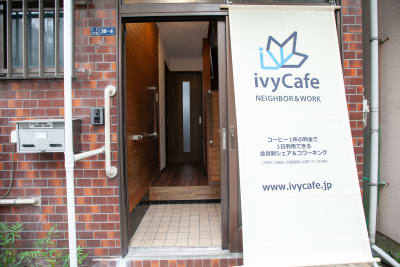 ●趣ある「二間間口の家」 - 東京・王子「アイビーカフェ王子」 2階と屋上のセットプランの入口の写真