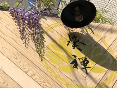 入口看板 - 葵禅カフェ&バー 多目的スペースの室内の写真