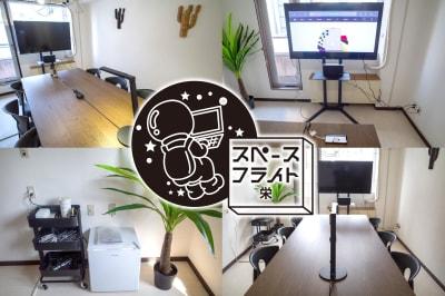 スペースフライト栄 - スペースフライト栄24 落ち着き空間のレンタルスペース!の室内の写真