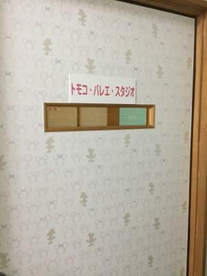 池田ビル トモコ・バレエ・スタジオの入口の写真